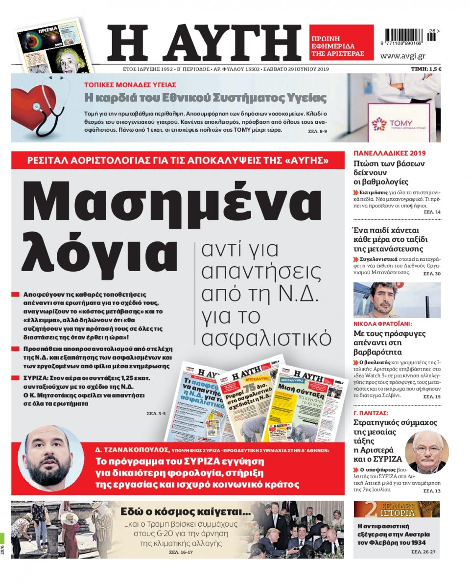Πρωτοσέλιδο Εφημερίδας - ΑΥΓΗ - 2019-06-29