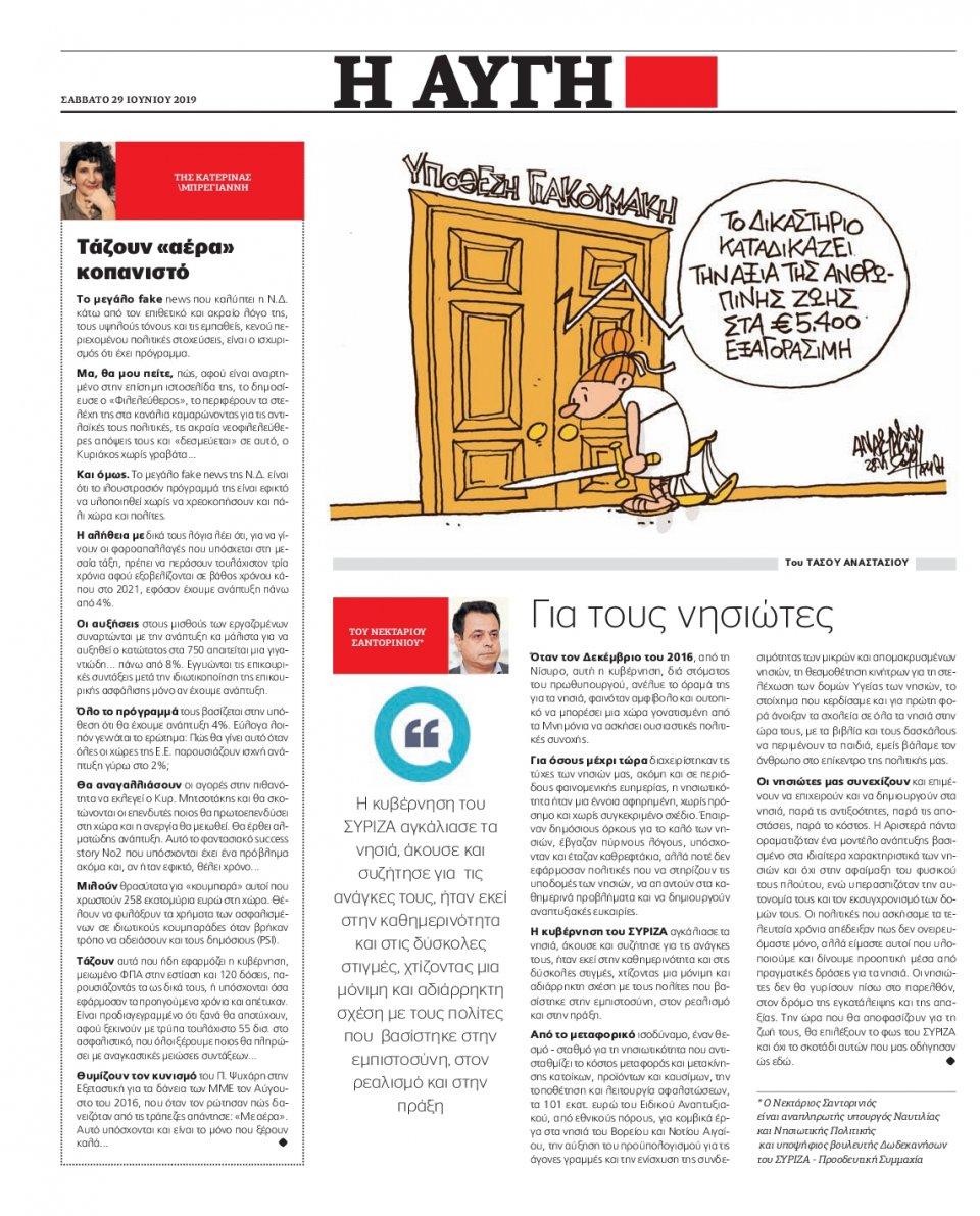 Οπισθόφυλλο Εφημερίδας - ΑΥΓΗ - 2019-06-29