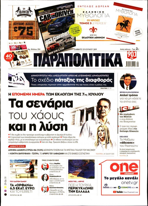 Πρωτοσέλιδο Εφημερίδας - ΠΑΡΑΠΟΛΙΤΙΚΑ - 2019-06-29