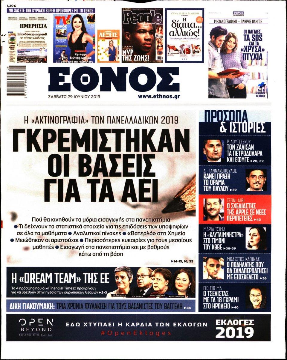 Πρωτοσέλιδο Εφημερίδας - ΕΘΝΟΣ - 2019-06-29