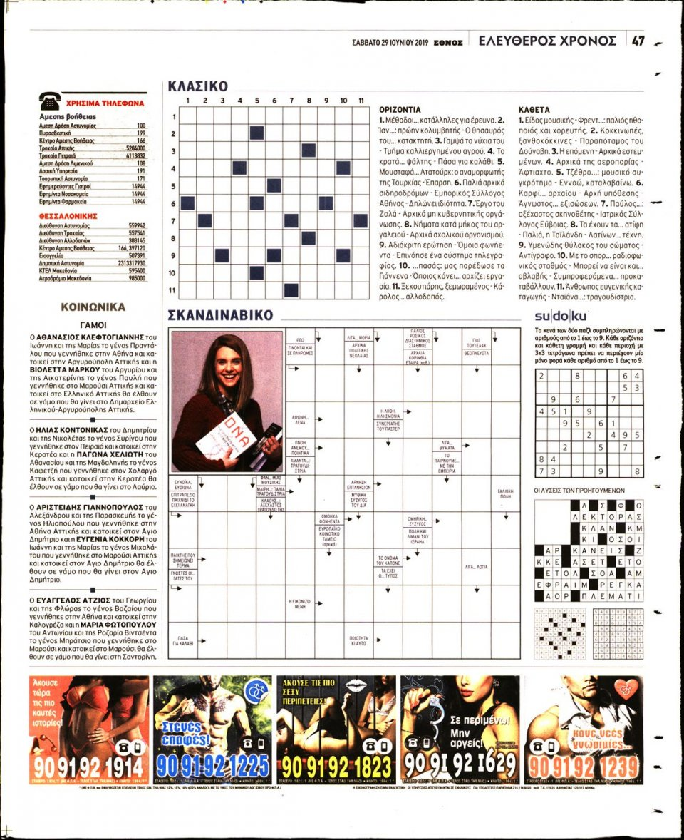 Οπισθόφυλλο Εφημερίδας - ΕΘΝΟΣ - 2019-06-29