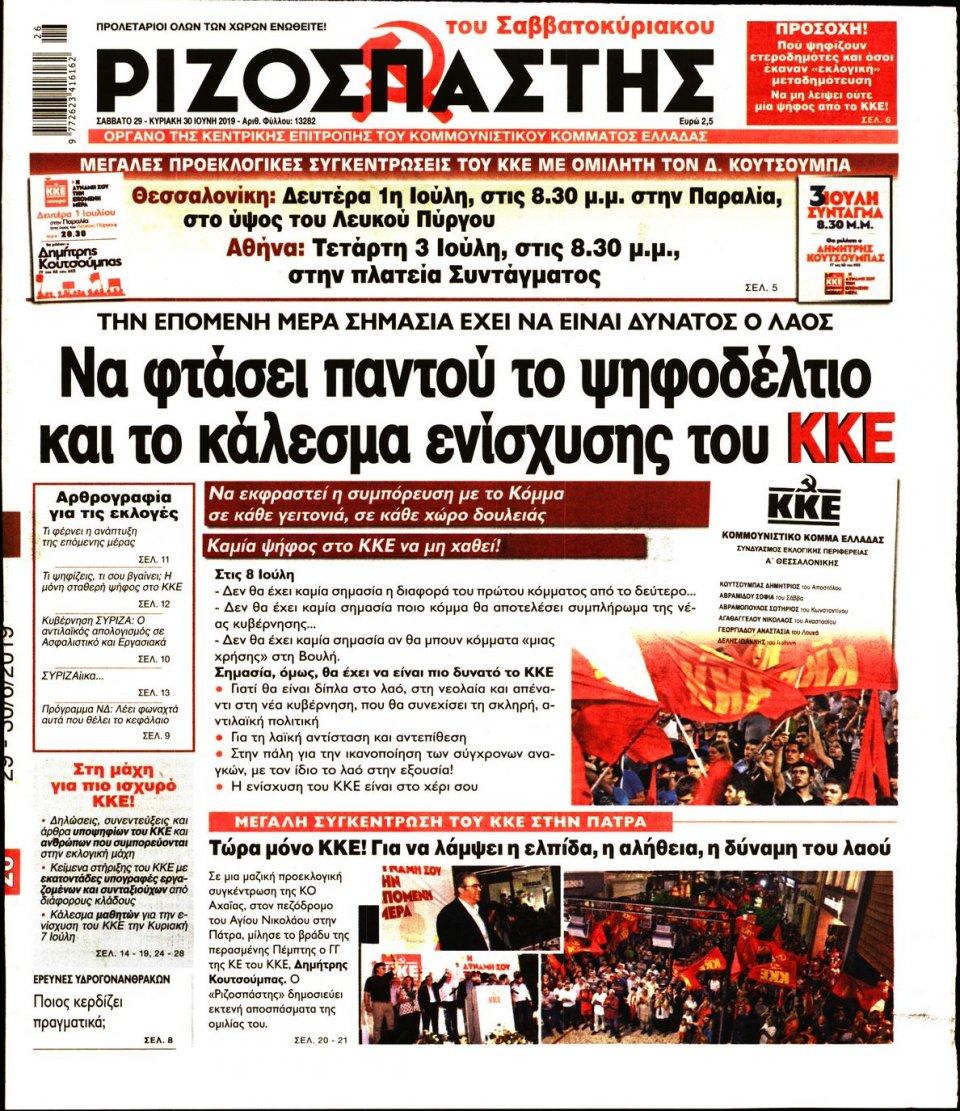 Πρωτοσέλιδο Εφημερίδας - ΡΙΖΟΣΠΑΣΤΗΣ - 2019-06-29