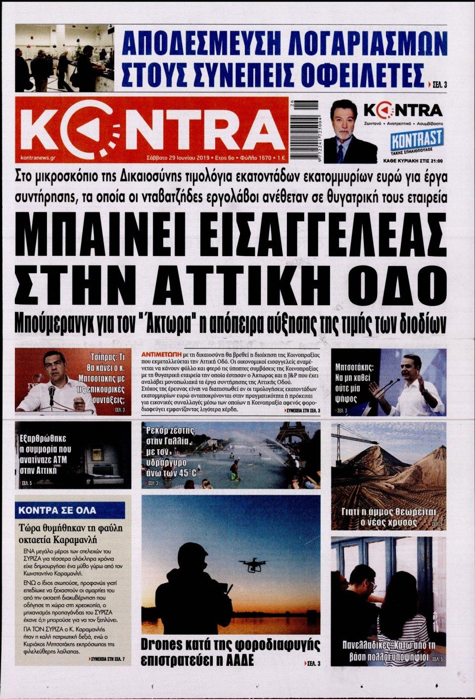 Πρωτοσέλιδο Εφημερίδας - KONTRA NEWS - 2019-06-29
