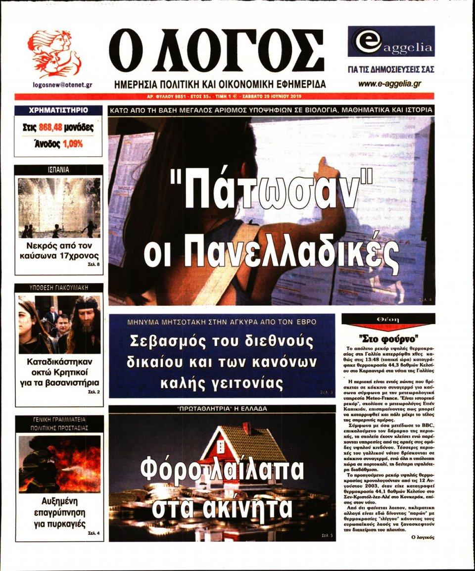 Πρωτοσέλιδο Εφημερίδας - Ο ΛΟΓΟΣ - 2019-06-29