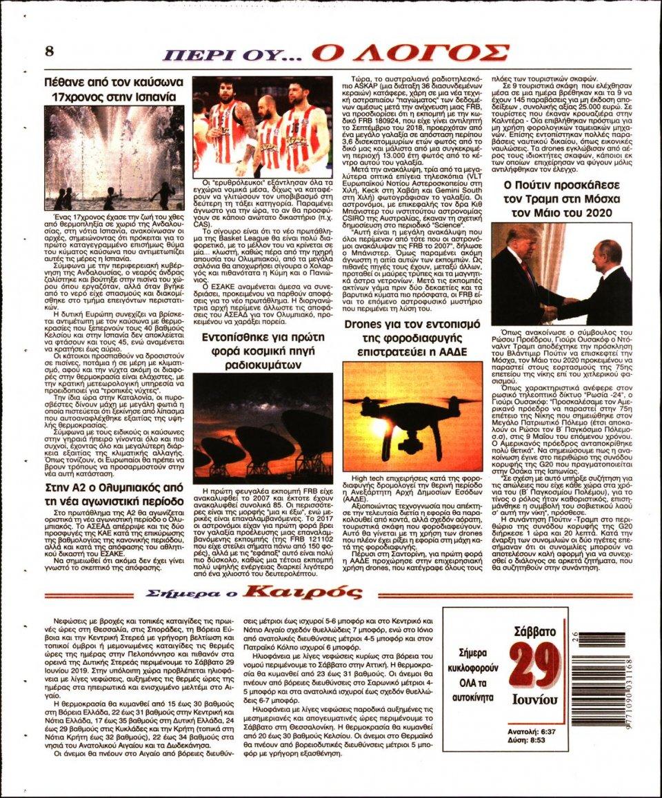 Οπισθόφυλλο Εφημερίδας - Ο ΛΟΓΟΣ - 2019-06-29