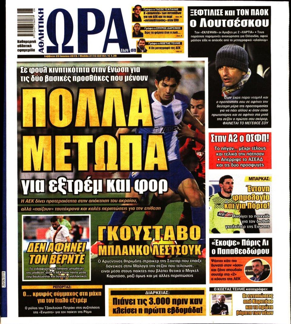 Πρωτοσέλιδο Εφημερίδας - ΩΡΑ ΤΩΝ ΣΠΟΡ - 2019-06-29
