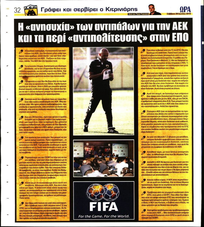 Οπισθόφυλλο Εφημερίδας - ΩΡΑ ΤΩΝ ΣΠΟΡ - 2019-06-29