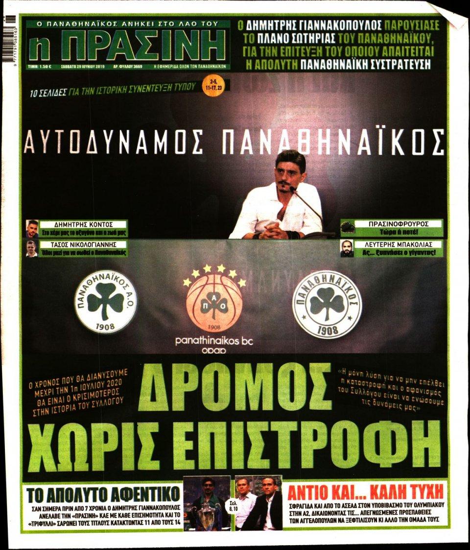Πρωτοσέλιδο Εφημερίδας - ΠΡΑΣΙΝΗ - 2019-06-29