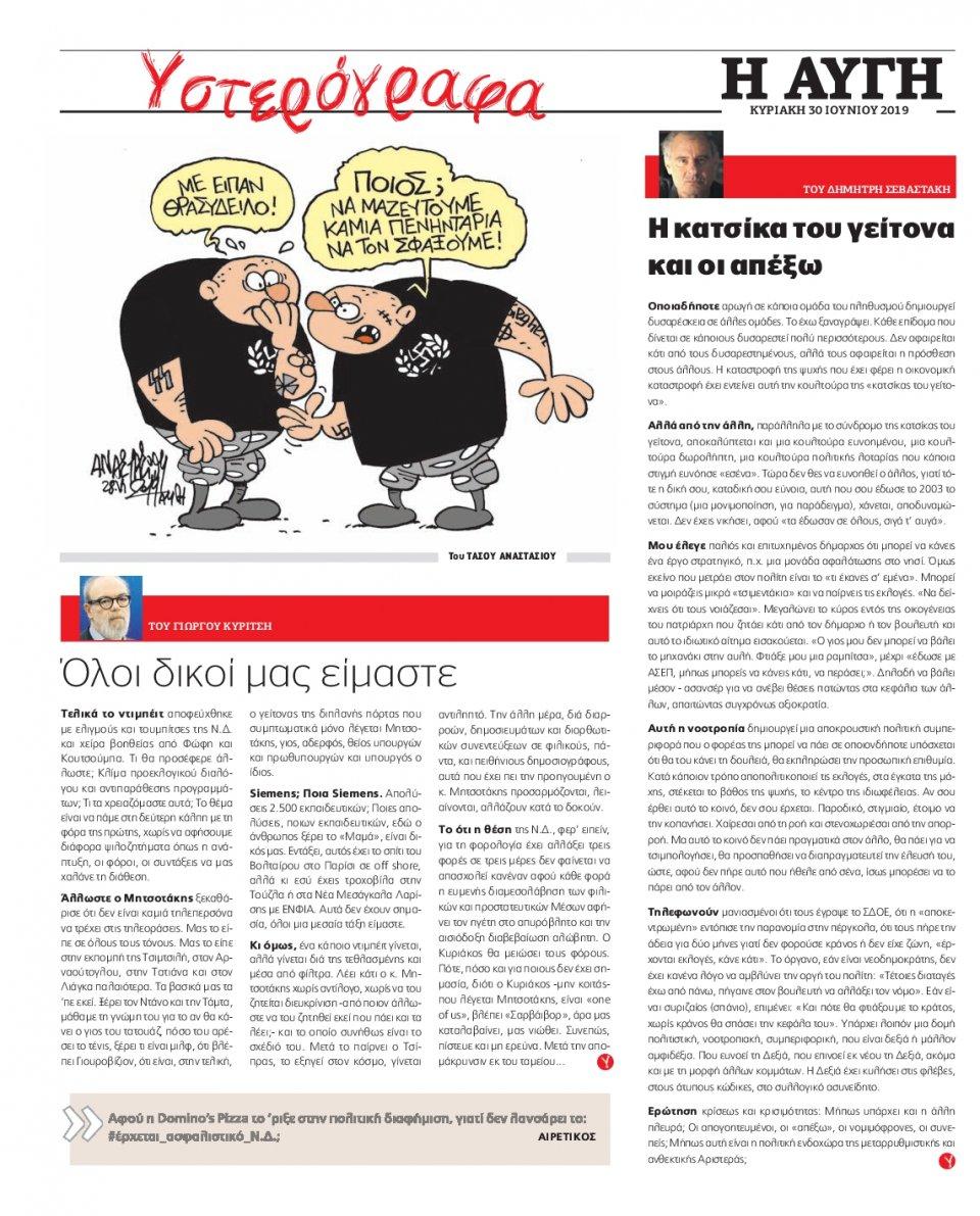 Οπισθόφυλλο Εφημερίδας - ΑΥΓΗ ΤΗΣ ΚΥΡΙΑΚΗΣ - 2019-06-30