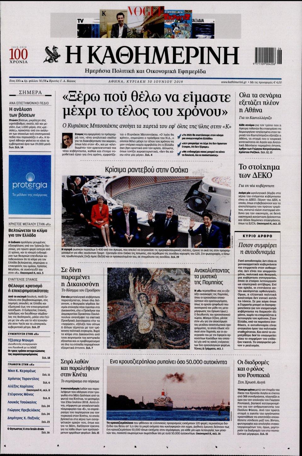 Πρωτοσέλιδο Εφημερίδας - ΚΑΘΗΜΕΡΙΝΗ  ΚΥΡΙΑΚΗΣ - 2019-06-30