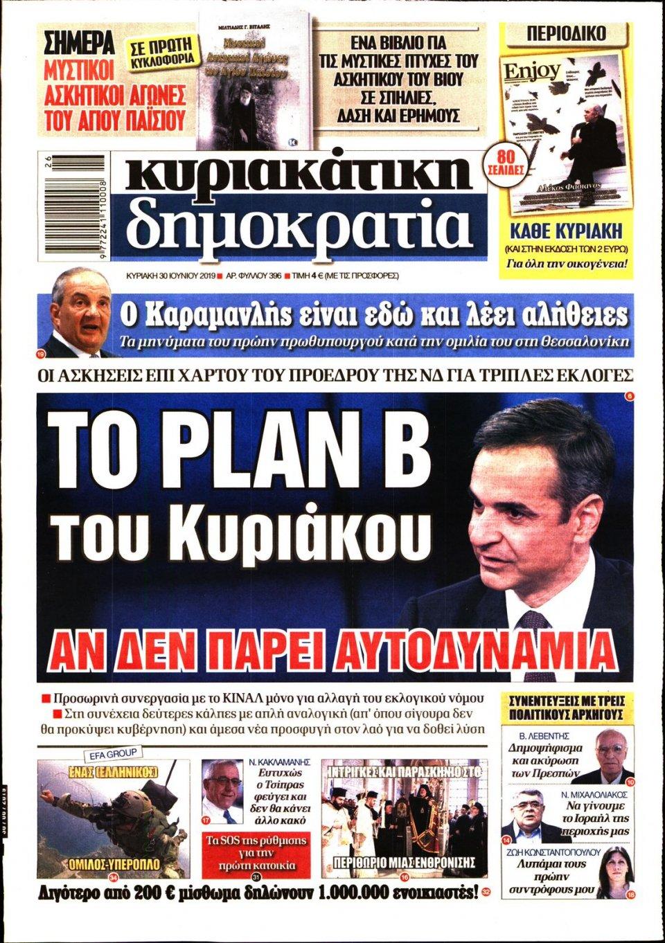 Πρωτοσέλιδο Εφημερίδας - ΚΥΡΙΑΚΑΤΙΚΗ ΔΗΜΟΚΡΑΤΙΑ  - 2019-06-30