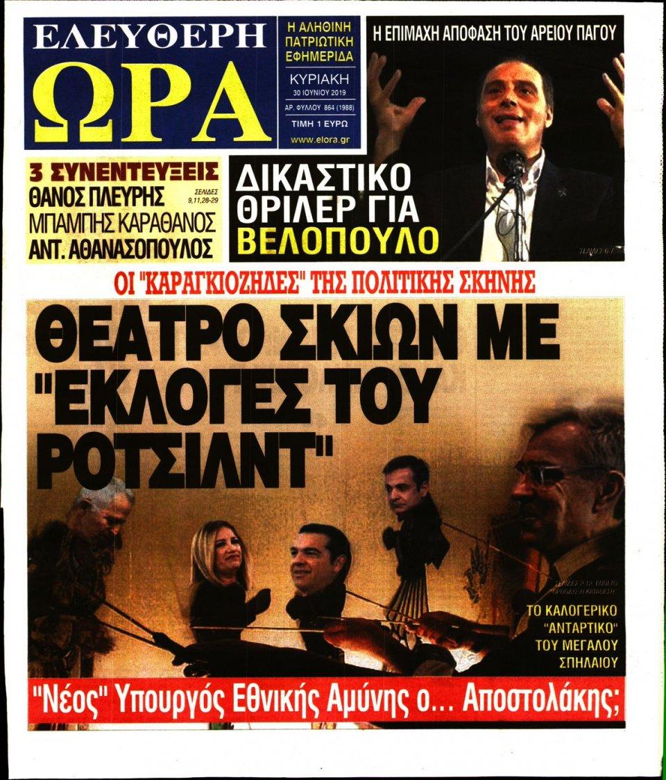 Πρωτοσέλιδο Εφημερίδας - ΕΛΕΥΘΕΡΗ ΩΡΑ ΚΥΡΙΑΚΗΣ - 2019-06-30