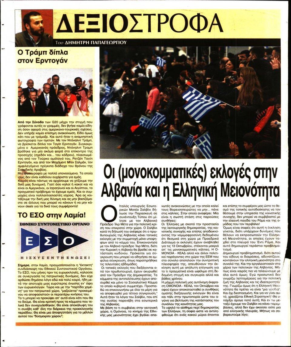 Οπισθόφυλλο Εφημερίδας - ΕΛΕΥΘΕΡΗ ΩΡΑ ΚΥΡΙΑΚΗΣ - 2019-06-30