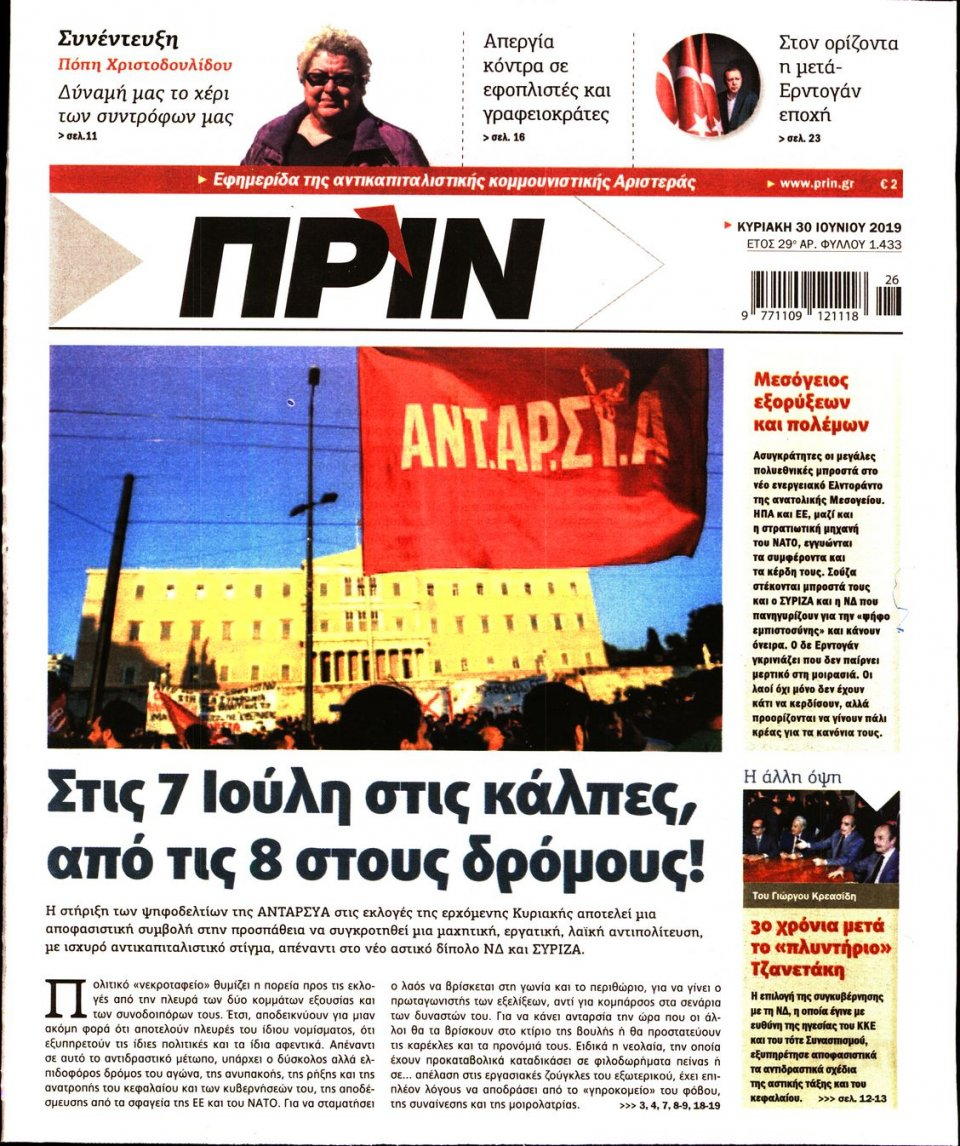 Πρωτοσέλιδο Εφημερίδας - ΠΡΙΝ - 2019-06-30