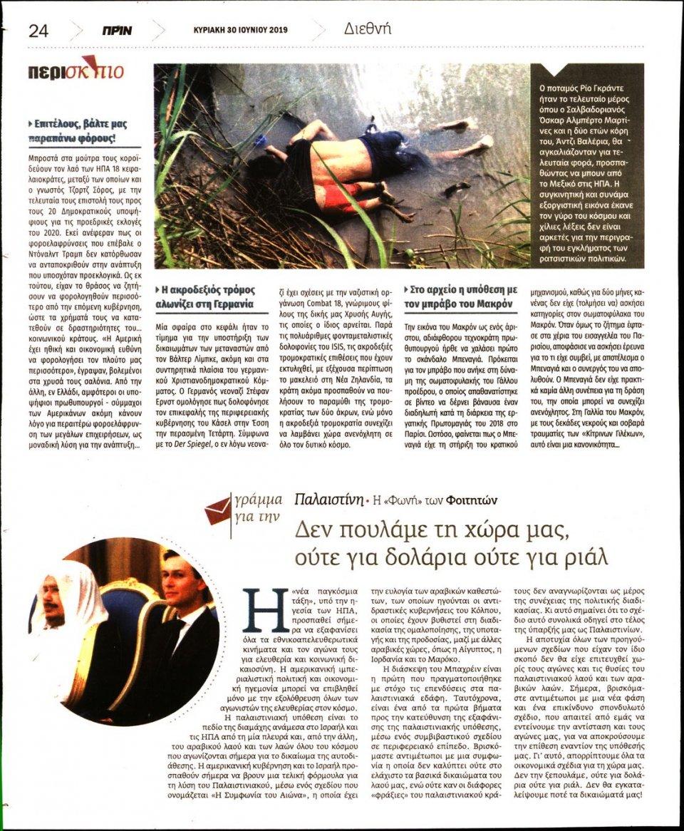 Οπισθόφυλλο Εφημερίδας - ΠΡΙΝ - 2019-06-30