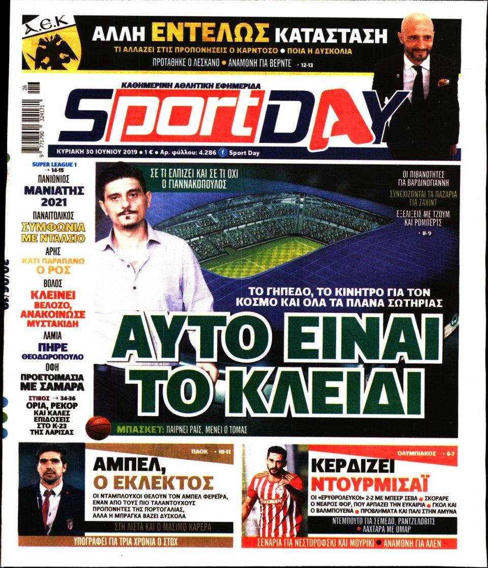 Πρωτοσέλιδο Εφημερίδας - SPORTDAY ΚΥΡΙΑΚΗΣ - 2019-06-30
