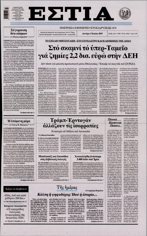 Πρωτοσέλιδο Εφημερίδας - ΕΣΤΙΑ - 2019-07-01