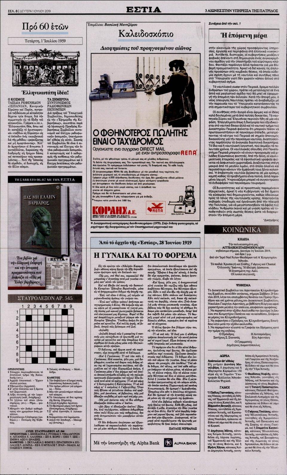 Οπισθόφυλλο Εφημερίδας - ΕΣΤΙΑ - 2019-07-01