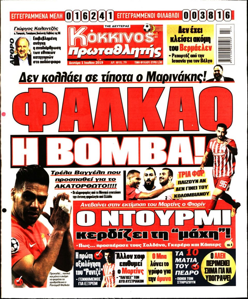 Πρωτοσέλιδο Εφημερίδας - ΠΡΩΤΑΘΛΗΤΗΣ - 2019-07-01