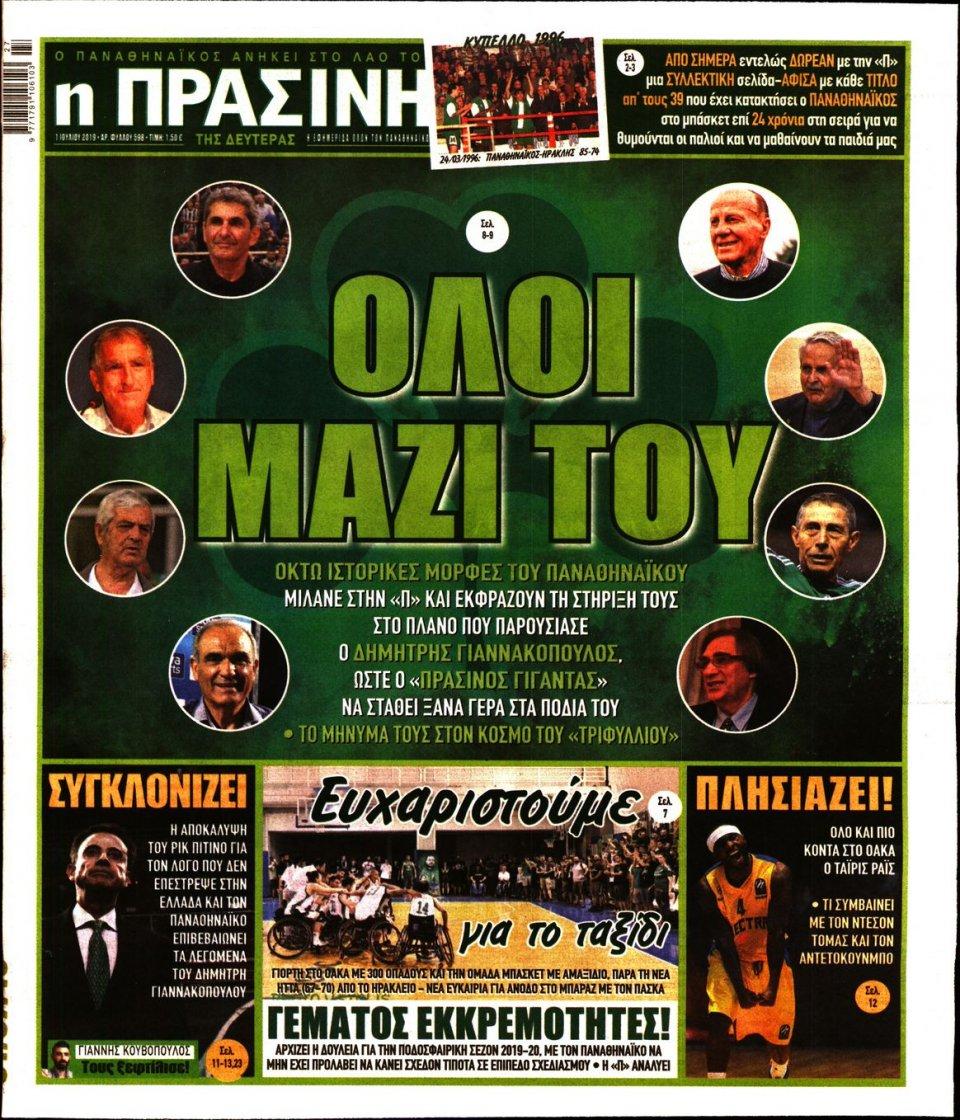 Πρωτοσέλιδο Εφημερίδας - ΠΡΑΣΙΝΗ - 2019-07-01