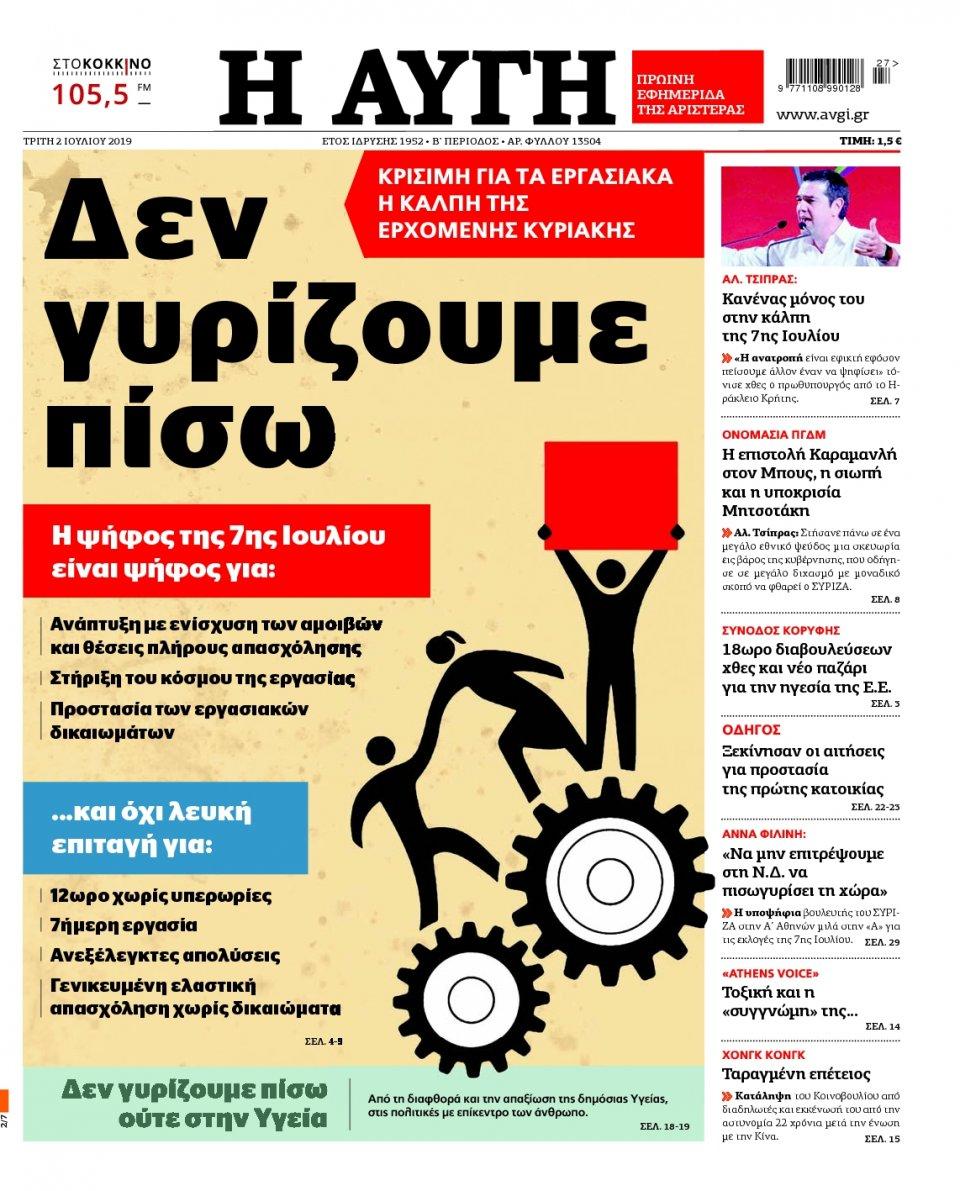 Πρωτοσέλιδο Εφημερίδας - ΑΥΓΗ - 2019-07-02