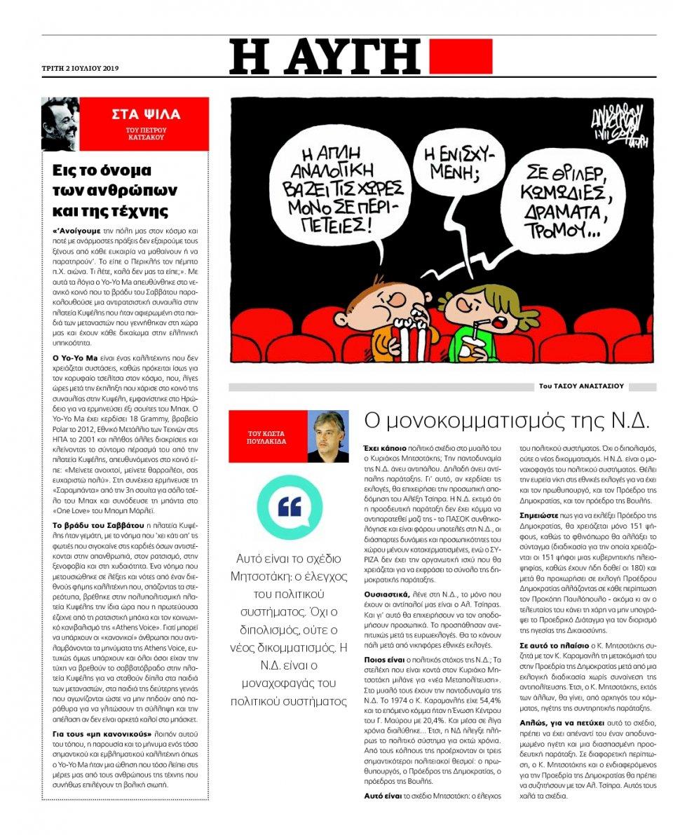 Οπισθόφυλλο Εφημερίδας - ΑΥΓΗ - 2019-07-02