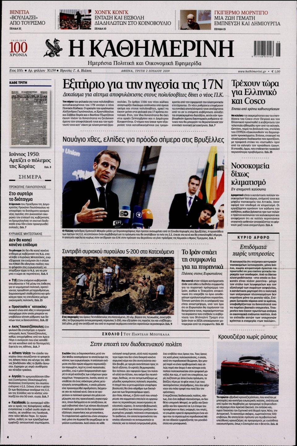 Πρωτοσέλιδο Εφημερίδας - ΚΑΘΗΜΕΡΙΝΗ - 2019-07-02