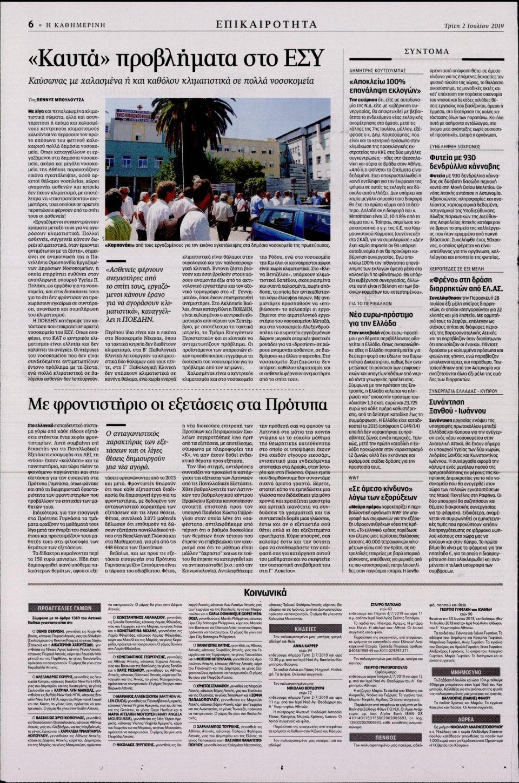 Οπισθόφυλλο Εφημερίδας - ΚΑΘΗΜΕΡΙΝΗ - 2019-07-02