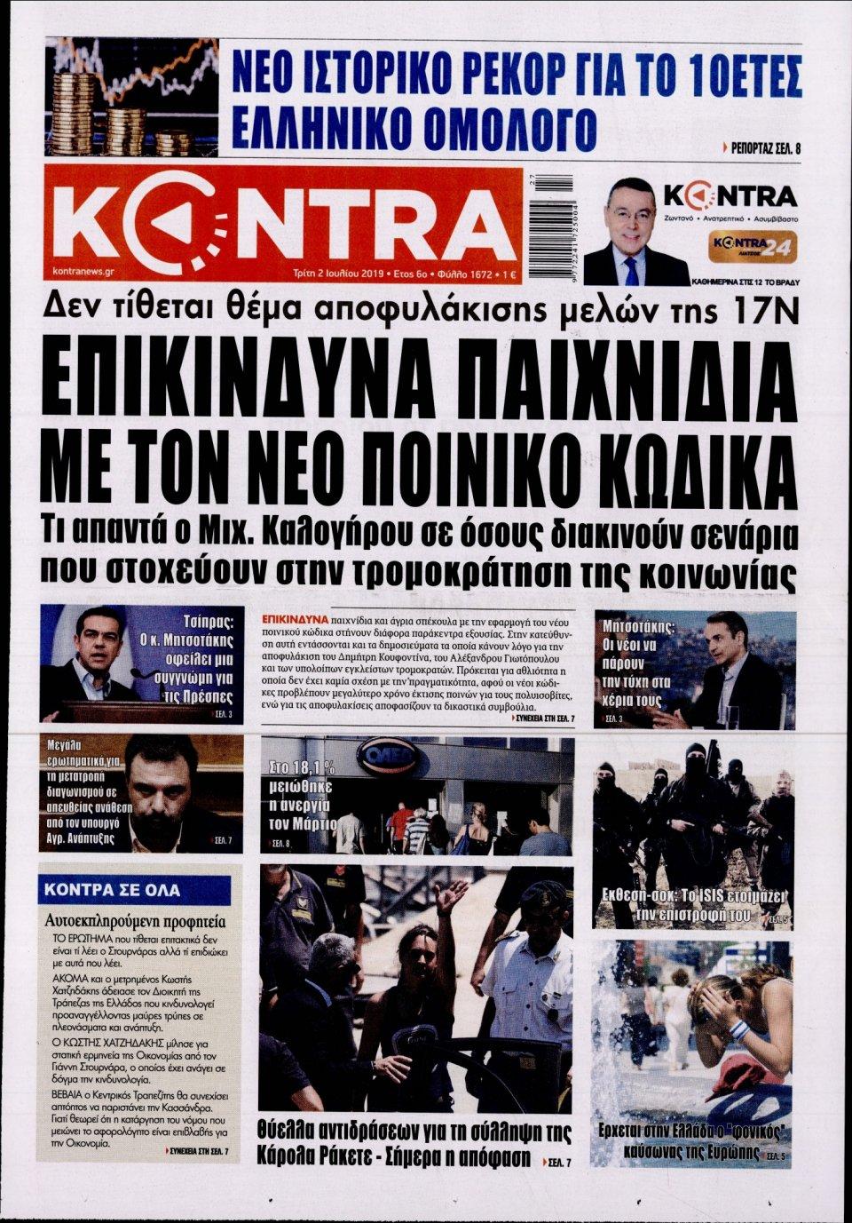 Πρωτοσέλιδο Εφημερίδας - KONTRA NEWS - 2019-07-02