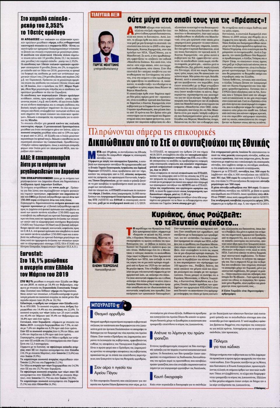 Οπισθόφυλλο Εφημερίδας - KONTRA NEWS - 2019-07-02