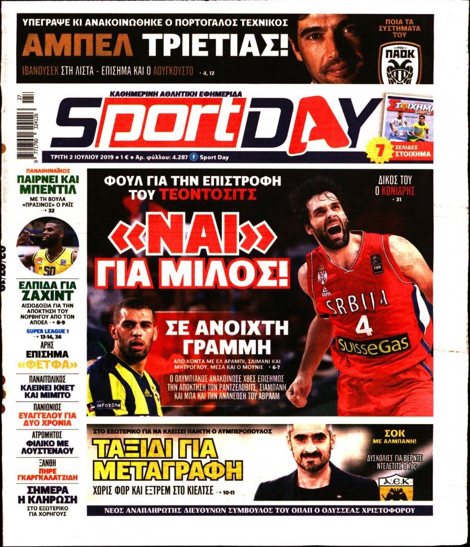 Πρωτοσέλιδο Εφημερίδας - SPORTDAY - 2019-07-02