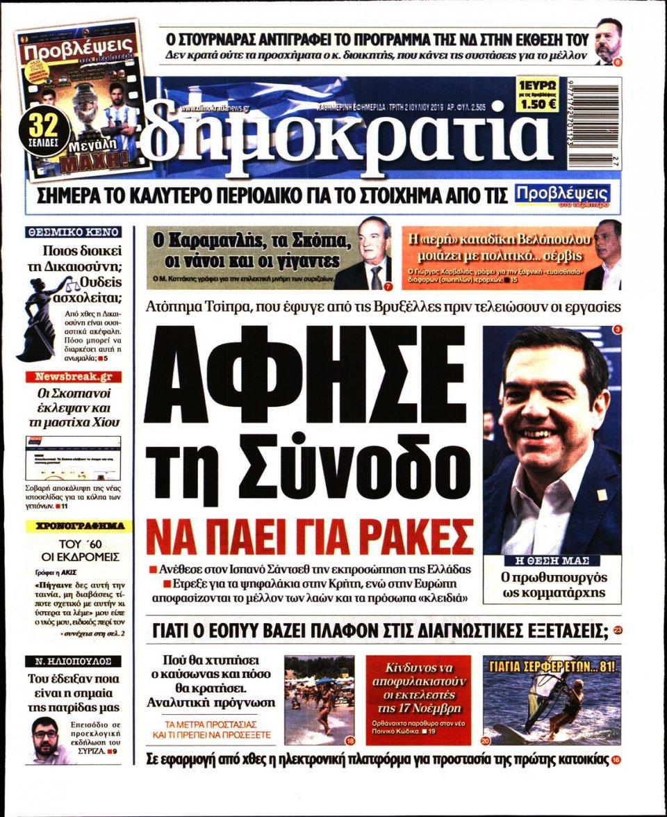 Πρωτοσέλιδο Εφημερίδας - ΔΗΜΟΚΡΑΤΙΑ - 2019-07-02