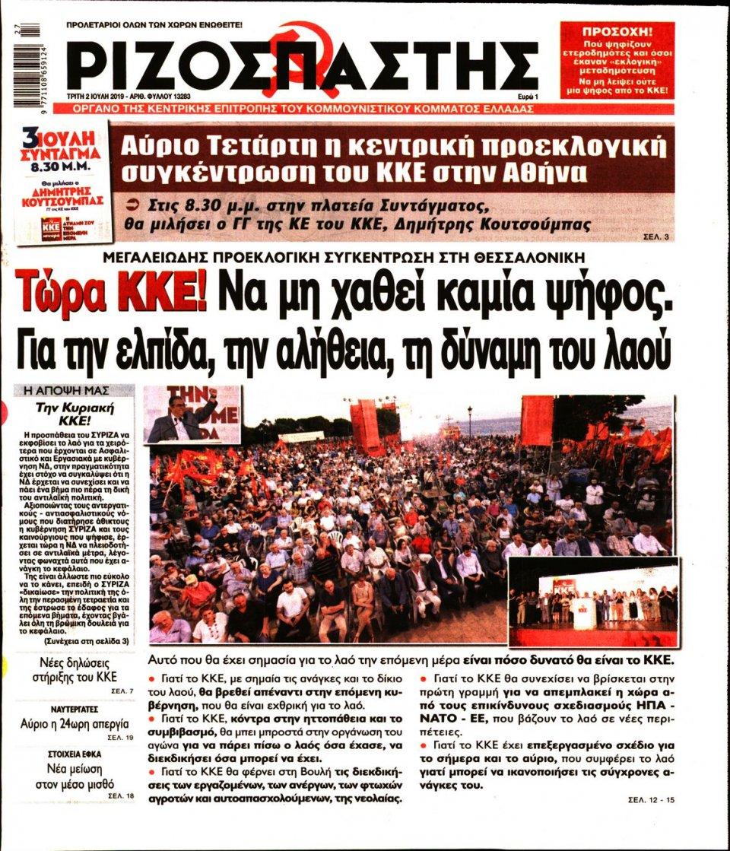 Πρωτοσέλιδο Εφημερίδας - ΡΙΖΟΣΠΑΣΤΗΣ - 2019-07-02