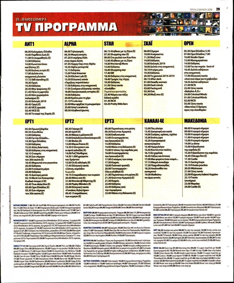 Οπισθόφυλλο Εφημερίδας - ΔΗΜΟΚΡΑΤΙΑ - 2019-07-02