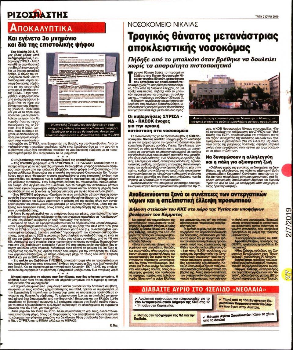 Οπισθόφυλλο Εφημερίδας - ΡΙΖΟΣΠΑΣΤΗΣ - 2019-07-02