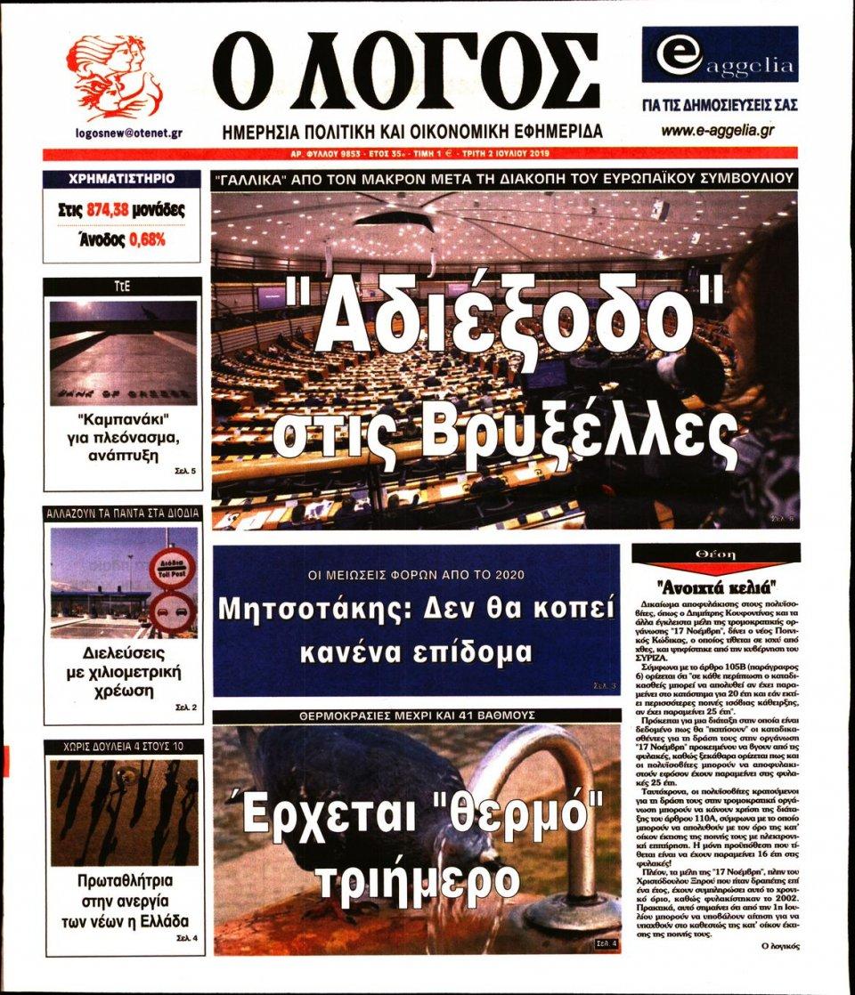Πρωτοσέλιδο Εφημερίδας - Ο ΛΟΓΟΣ - 2019-07-02