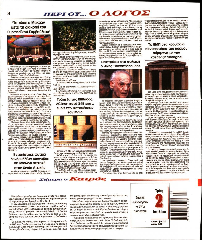 Οπισθόφυλλο Εφημερίδας - Ο ΛΟΓΟΣ - 2019-07-02