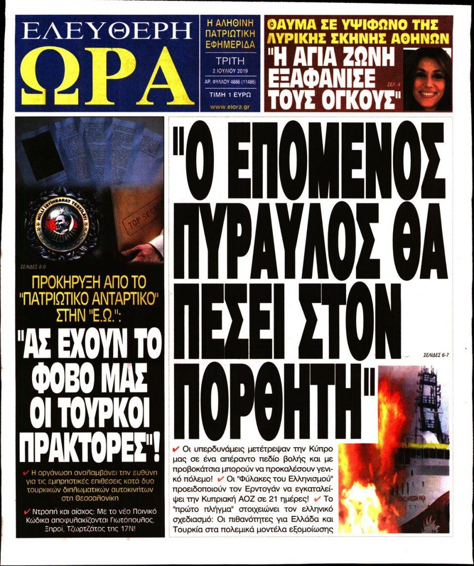 Πρωτοσέλιδο Εφημερίδας - ΕΛΕΥΘΕΡΗ ΩΡΑ - 2019-07-02
