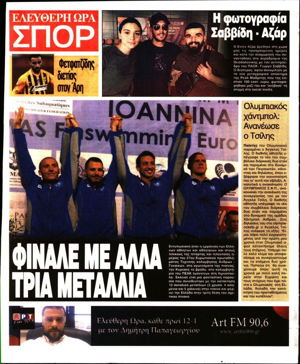 Οπισθόφυλλο Εφημερίδας - ΕΛΕΥΘΕΡΗ ΩΡΑ - 2019-07-02