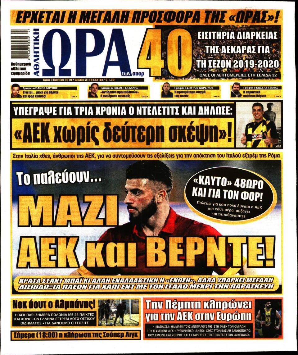 Πρωτοσέλιδο Εφημερίδας - ΩΡΑ ΤΩΝ ΣΠΟΡ - 2019-07-02