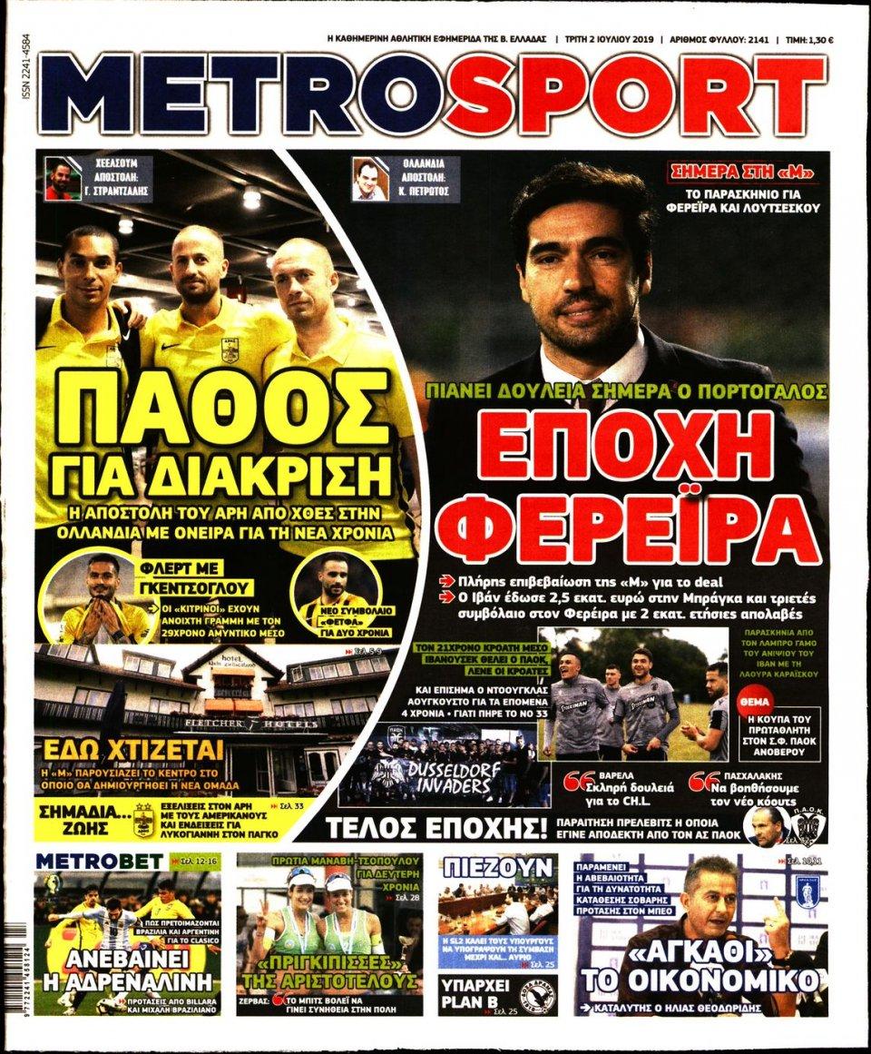 Πρωτοσέλιδο Εφημερίδας - METROSPORT - 2019-07-02