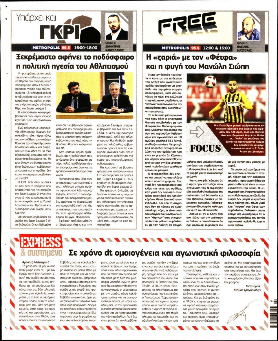 Οπισθόφυλλο Εφημερίδας - METROSPORT - 2019-07-02