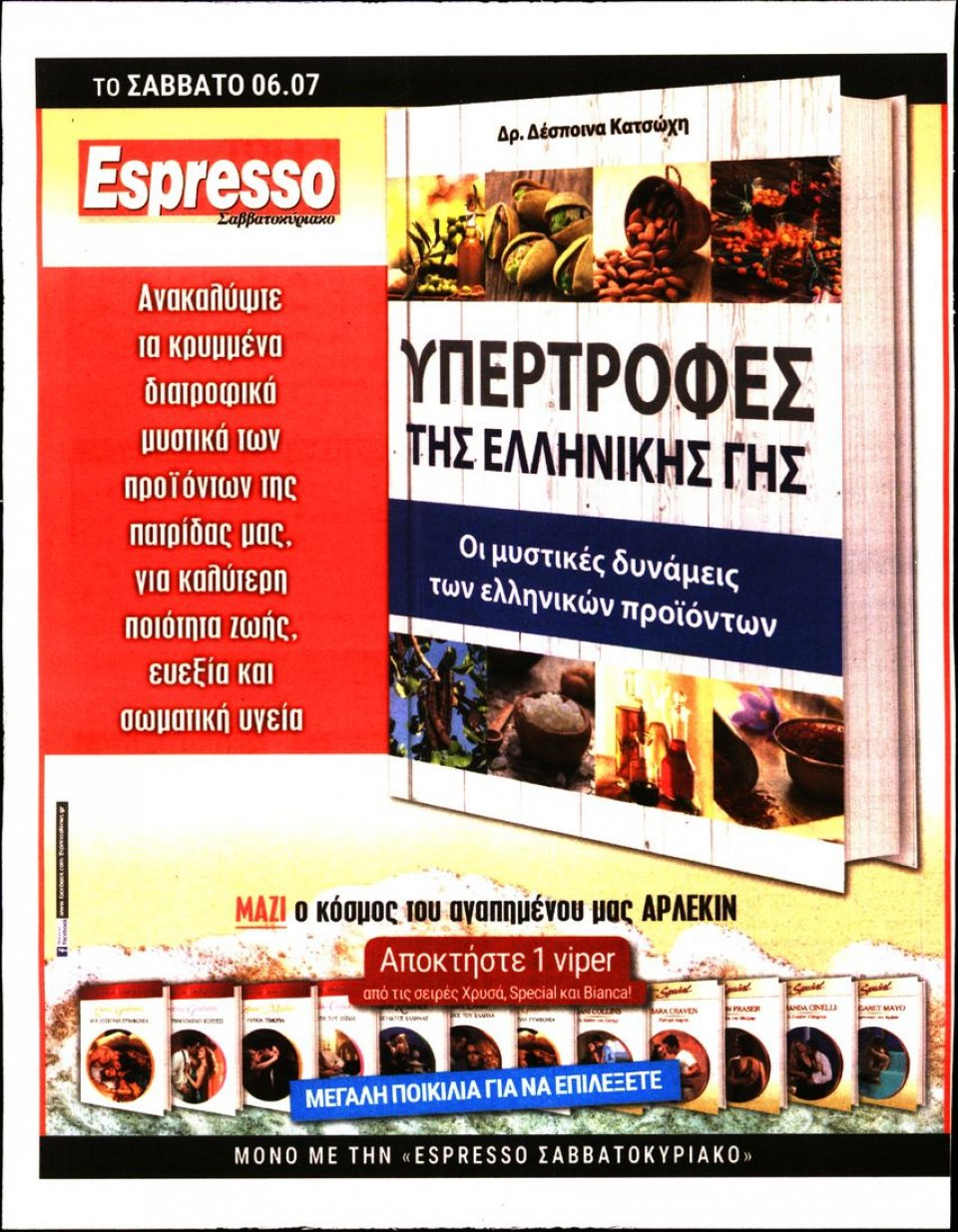 Οπισθόφυλλο Εφημερίδας - ΠΡΟΒΛΕΨΕΙΣ - 2019-07-02