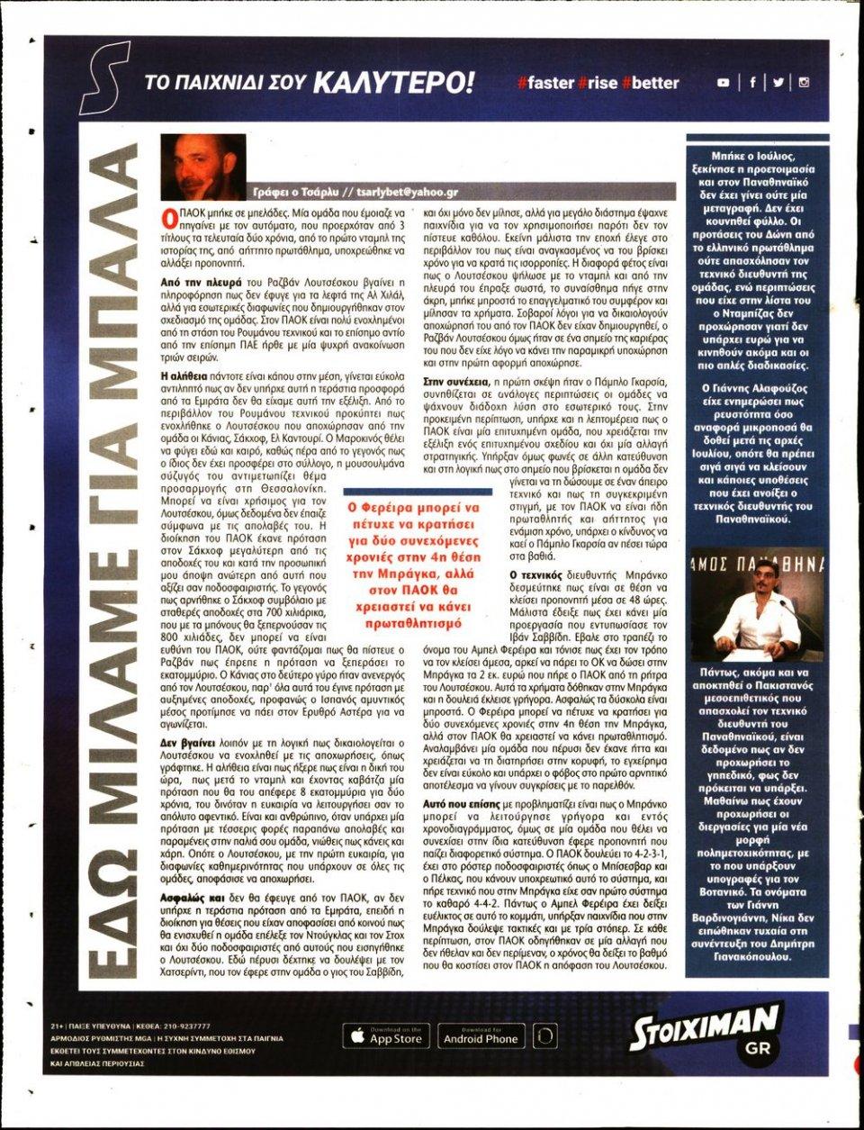 Οπισθόφυλλο Εφημερίδας - MATCH MONEY - 2019-07-02