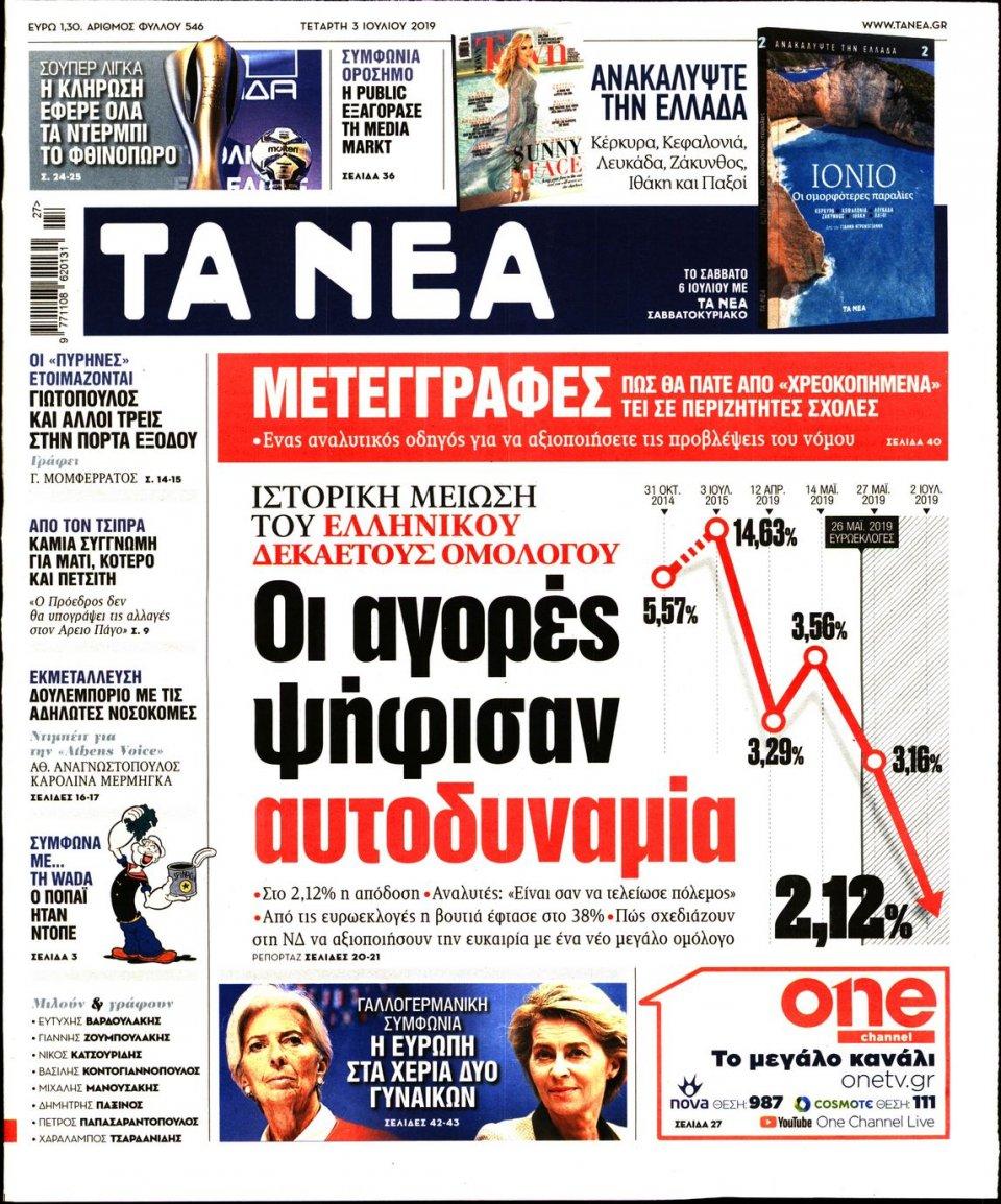 Πρωτοσέλιδο Εφημερίδας - ΤΑ ΝΕΑ - 2019-07-03