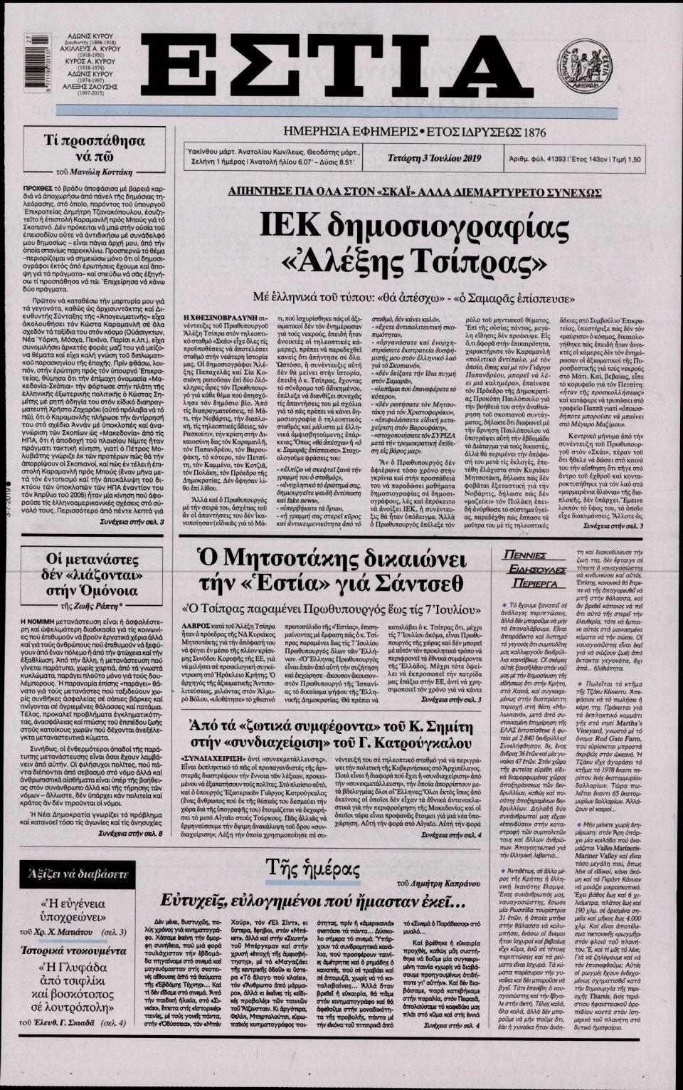 Πρωτοσέλιδο Εφημερίδας - ΕΣΤΙΑ - 2019-07-03