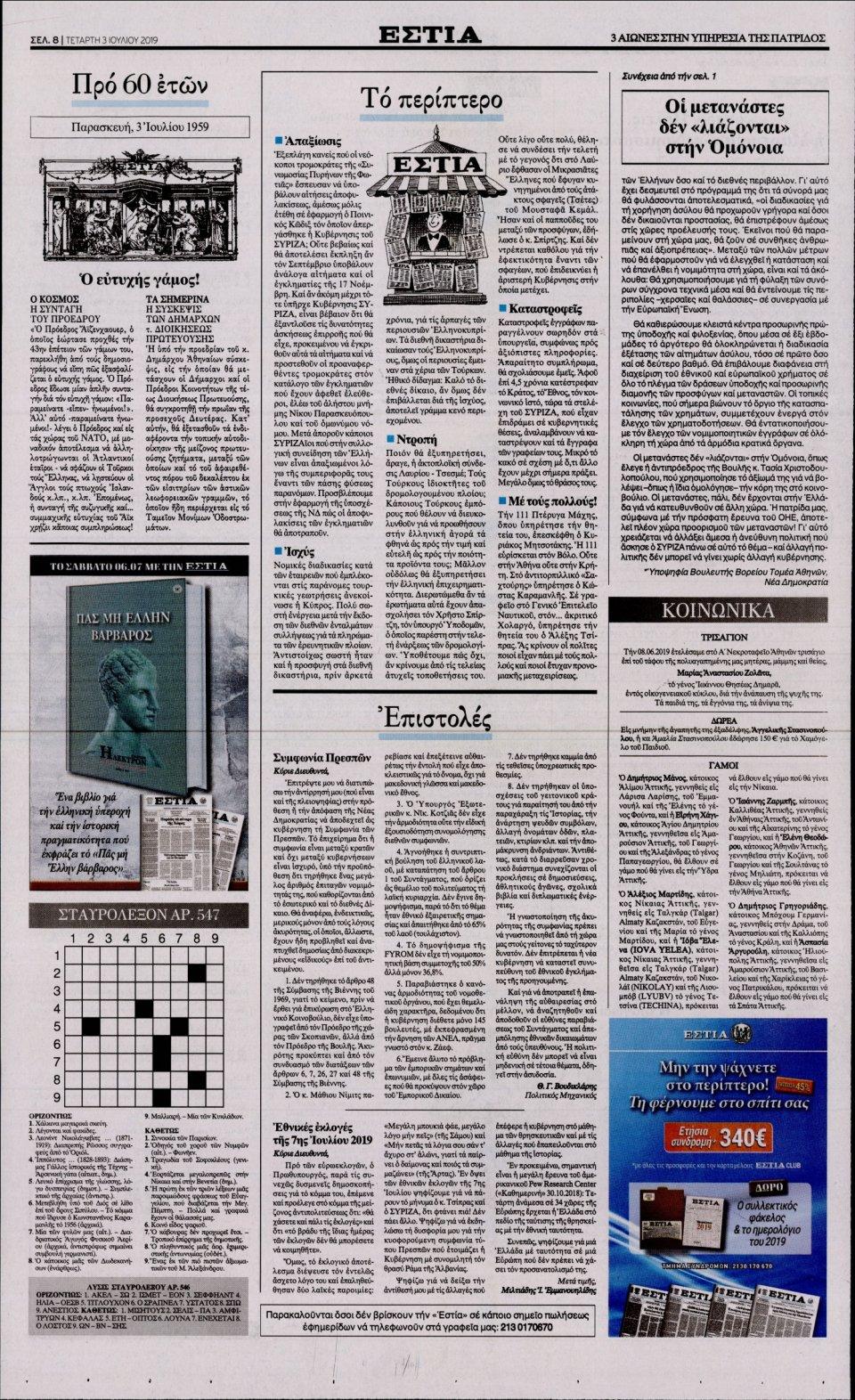 Οπισθόφυλλο Εφημερίδας - ΕΣΤΙΑ - 2019-07-03