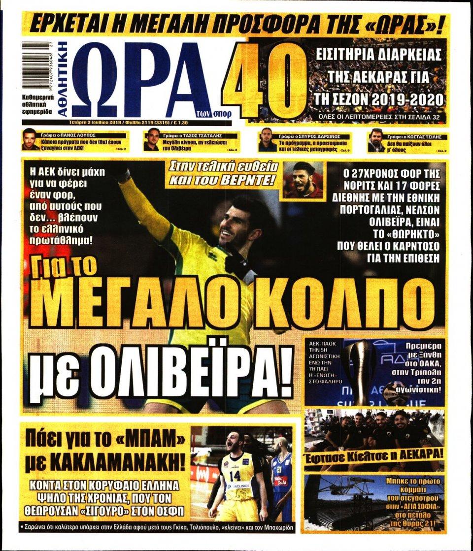 Πρωτοσέλιδο Εφημερίδας - ΩΡΑ ΤΩΝ ΣΠΟΡ - 2019-07-03