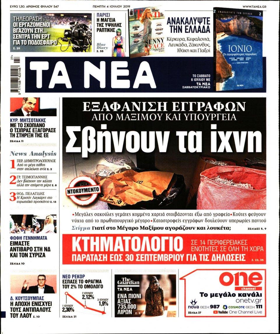 Πρωτοσέλιδο Εφημερίδας - ΤΑ ΝΕΑ - 2019-07-04