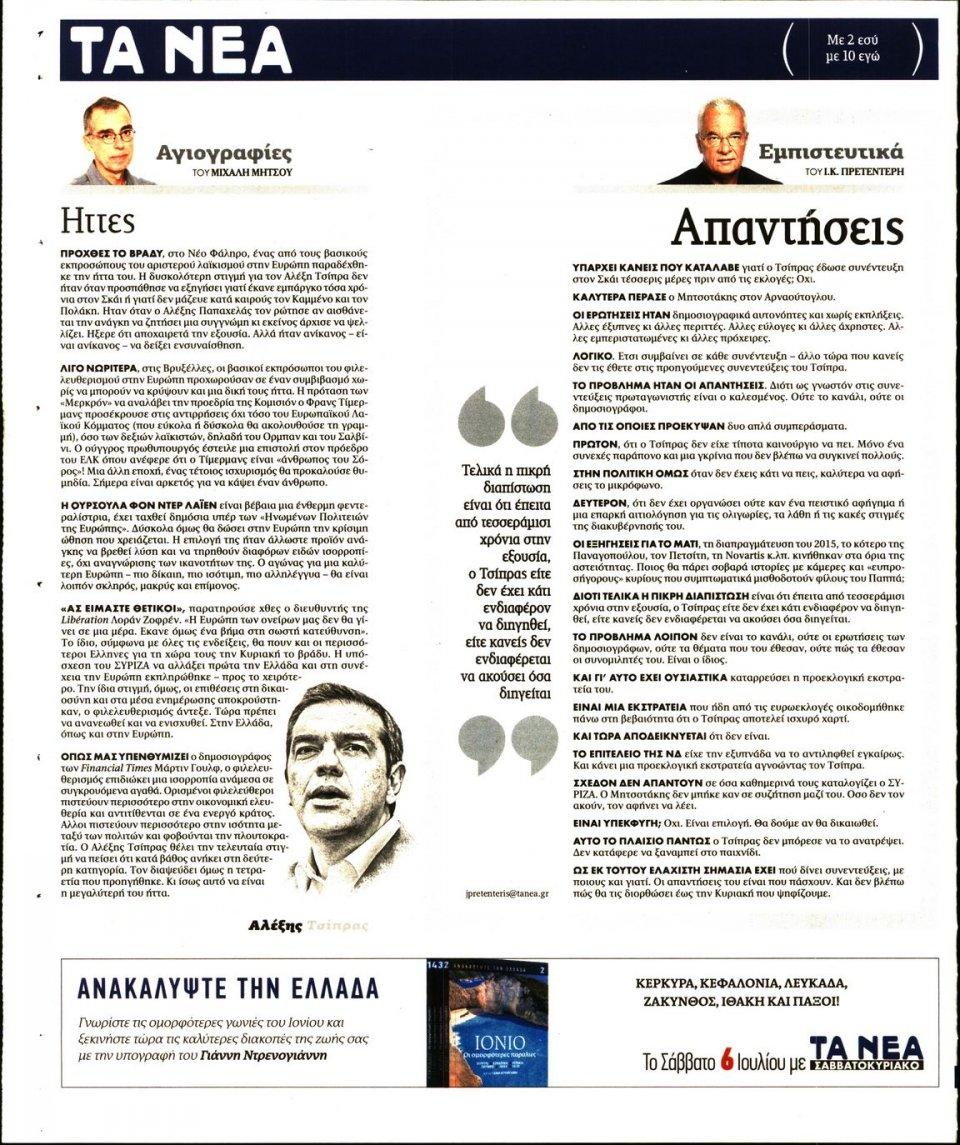 Οπισθόφυλλο Εφημερίδας - ΤΑ ΝΕΑ - 2019-07-04